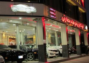 نمایندگی فروش ماشین منطقه آزاد انزلی | اتوگالری بصارتی