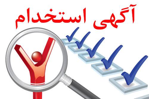 آگهی استخدام در بیمه سامان در رشت