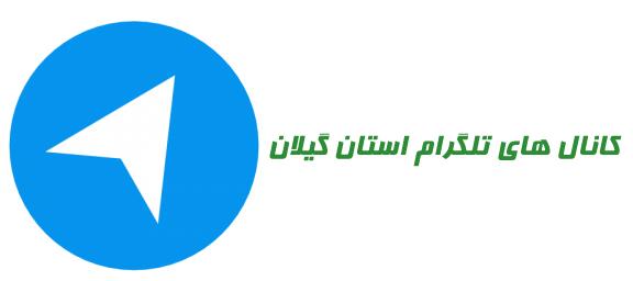 کانال های تلگرام رشت و گیلان
