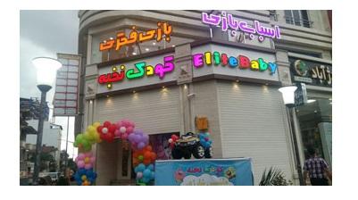 کودک نخبه فروشگاه تخصصی اسباب بازی فکری و سرگرمی های آموزشی در رشت